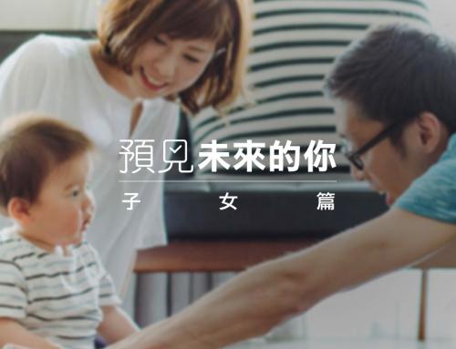 中國信託預見未來的你