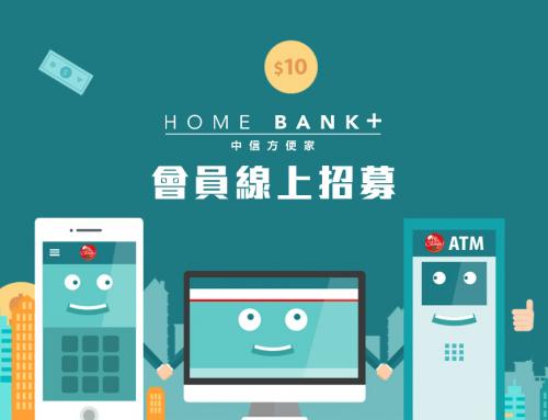 中國信託方便家