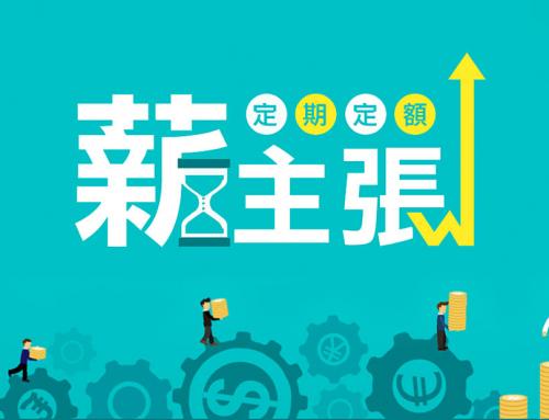 中國信託 定期定額薪主張網路宣傳活動