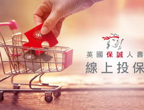 保誠人壽線上投保網站