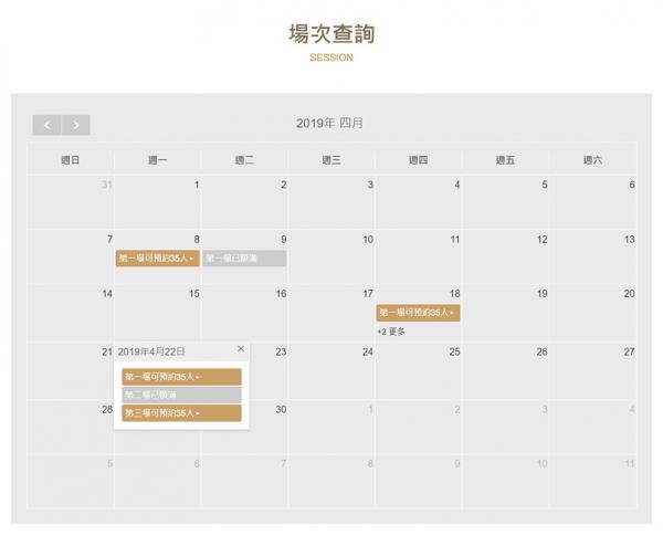 行事曆活動資訊