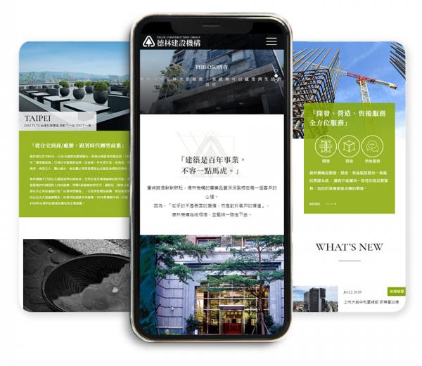 德林建設機構_mobile