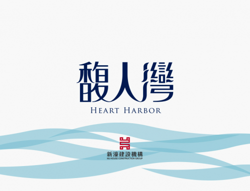 馥人灣 HEART HARBOR