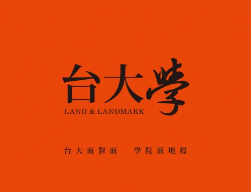 台大學 LAND & LANDMARK
