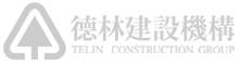 德林建設機構 TELIN CONSTRUCTION GROUP