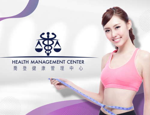 喬登健康管理中心會員服務-LINE官方帳號API開發