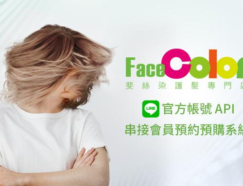 FaceColor斐絲染護髮專門店-LINE官方帳號API開發