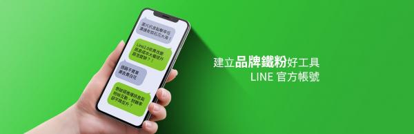 LINE 官方帳號-建立品牌鐵粉好工具